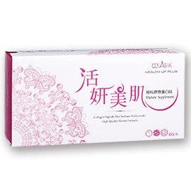 ~cosAsia蔻絲 ~活妍美肌膠原蛋白胜肽(60包 一盒) 技術專利速效吸收、FDA 成