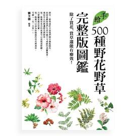 EN3001~3 手繪500種野花野草完整版圖鑑:除了賞花賞草還能有療效!