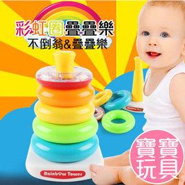 嬰兒早教益智玩具 不倒翁式 玩具彩虹套圈 層層疊疊樂 【HH婦幼館 】