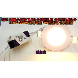 LED 圓形 超薄型小崁燈 3瓦 開孔7.5CM 厚度1公分 1年 裝飾燈 崁燈 小崁燈