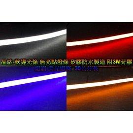 導光條 軟光條 柔光燈條 導光線 導光燈眉 眉燈 LED燈條 均勻發亮 附 3M背膠 冷光