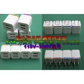 高 烤漆面 3.1A 方塊充 豆腐充 充 手機充 充電座 雙孔 USB 1A 2.1A H