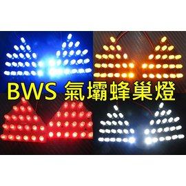 BWS方向燈 BWS 前蜂巢燈 氣壩燈 蜂巢燈 大B LED SMD 方向燈 小燈 警示燈