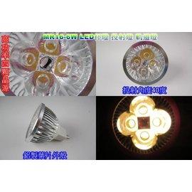 ~晶站~LED 製 高亮度 MR16 投射燈 40度  6W 暖白光 省電燈泡 杯燈 軌道