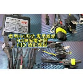 晶站 H4 電磁閥 伸縮 HID 遠近線組 汽車用 一對二 電磁閥 HID 伸縮燈管 線組