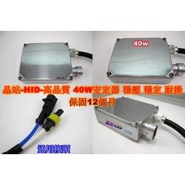 ~晶站~高 耐操 穩壓 穩定 40W HID 安定器 各規格HID燈泡 H1 H3 H4