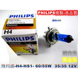 飛利浦 PHILIPS 德製 H4 HS1 大燈 35W 55W 黃金光 白光 H4黃金光