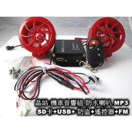 ~晶站~汽 機車 多 遙控MP3音響組、防盜器、閃爍燈、FM電台、支援SD卡 USB播放^
