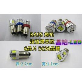 晶站 BA9S 5630晶體 6晶片 超高亮度 SMD燈泡 室內燈 迎賓燈 照明燈 牌照燈