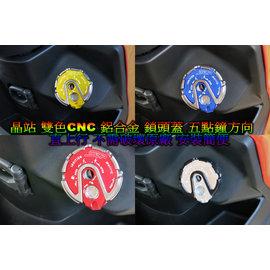 機車鎖頭蓋 CNC 鎖頭蓋 雙色兩件式 鎖頭蓋 鎖頭外蓋 SMAX 新勁戰 新勁戰 GTR