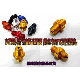 製 煞車油管直通頭 鋁合金cnc切割 P1.0牙距 正 BREMBO 對四卡鉗 直通頭 油