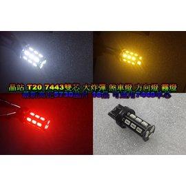 晶站 T20 雙芯 5730 18晶 SMD LED燈泡 7440 7443 小燈 倒車燈