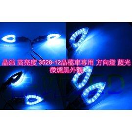 晶站  3528晶體 12晶片 LED 燻黑 方向燈 野狼 KTR 酷龍 雲豹 愛將 T1