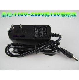 《晶站》 110v ~ 220v 轉 12V 1A 變壓器 家用式 可使家用電轉任何12v