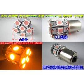 ~晶站~ 製 爆亮 高功率晶源 1156 5050 13晶 片SMD 單芯燈泡 方向燈 定