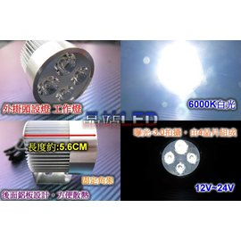 晶站 12W 工作燈 反光杯內置 投射燈 4晶大功率 12V ^~ 24V 電壓 外掛式霧