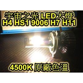 晶站  LED大燈 H4 HS1 9006 H7 H11 規格 35W 光 4500K S