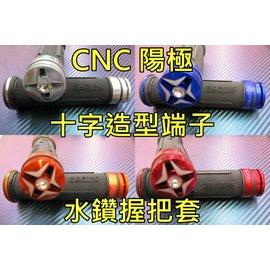 晶站 水鑽 十字端子 CNC 陽極  手把套 握把套 CUXI 新勁戰 BWS GTR J