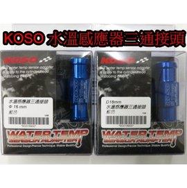 晶站 KOSO 水溫表 感知器 18mm 16mm 三通接頭  含SENSOR  :雷霆王