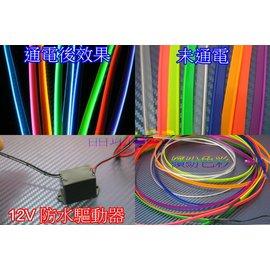 新 冷光線 導光條 冷光導光管 導光線 冷光管 發亮線 12V 1米長 車內裝飾品 顏色