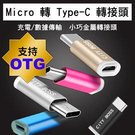 3入 City Boss Micro 轉 Type~C 鋁合金 金屬轉接頭 充電線連接器