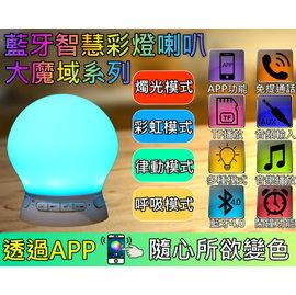 APP 控制燈號顏色 大魔域智慧彩燈藍牙喇叭 藍芽喇叭 露營燈 LED燈 mp3音響 Li