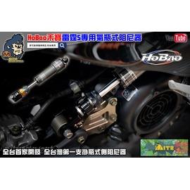 ~麥可機車 ~~Hobao禾寶^~雷霆S M1側置避震阻尼器~直立式掛瓶~racing s