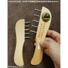 ~佳樺 本舖~ 製不�袗�磁石滾珠長梳按摩器^(M31^)磁能刮痧器 腳底指壓頭部頭皮按摩