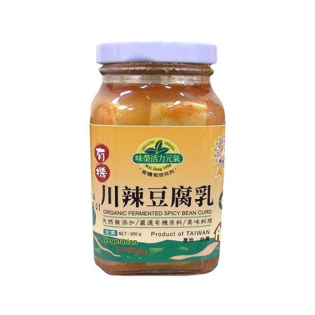 味榮 展康 有機川辣豆腐乳 300g  119~ 109 全素 傳統料理 非基因改造黃豆