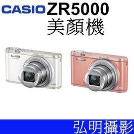 台南弘明攝影~64G大全配~ CASIO EX~ZR5000 ZR5000 貨 神機 神器
