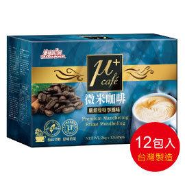 ~美味食刻~微米咖啡-嚴焙曼特寧風味^(26g×12包^)