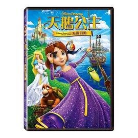 合友唱片 天鵝公主:海盜冒險 ^(DVD^) The Swan Princess: Pri
