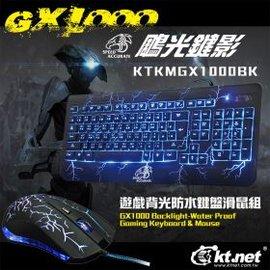 GX1000 化裂漆電競背光鍵鼠組 送三用全罩式皮製耳機麥克風