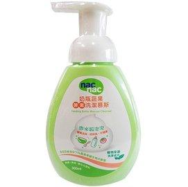 nac nac 奶瓶蔬果酵素洗潔慕斯(300ml)