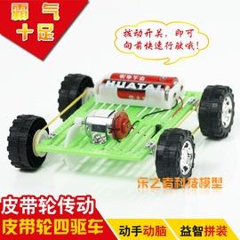 1套(聯系客服得電子版說明書)皮帶輪四驅車 兒童 智力開發 拼裝益智玩具DIY科技小制作
