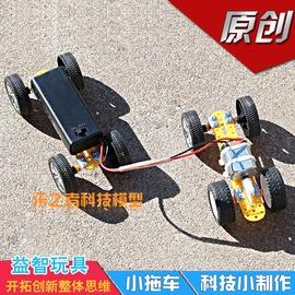 1套小拖車 益智拼裝玩具車 科技小制作小發明男孩玩具8歲以上diy
