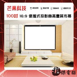~高雄程傑電腦~MANGO 100 吋 16:9 便攜式投影機高畫質布幕