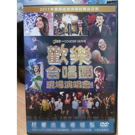 挖寶 片~154~059~ DVD^~電影~歡樂合唱團 現場演唱會~Jaymz Tuail