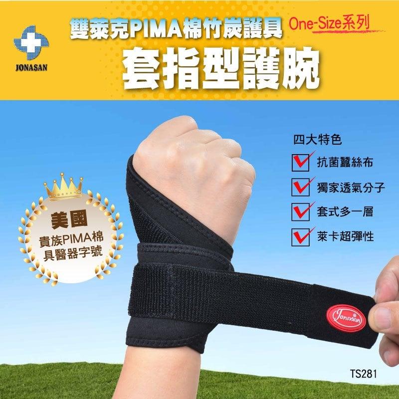 東陞肢體裝具 未滅菌 ~TS281套指型護腕