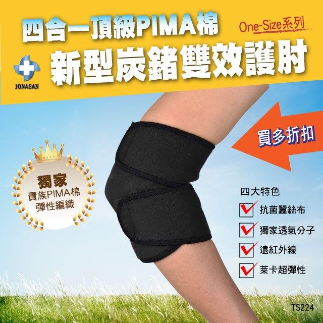 東陞肢體裝具^(未滅菌^)~TS222護肘