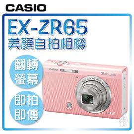 ➤繽紛馬卡龍~和信嘉~CASIO EX~ZR65 奇機 ^(甜莓粉^) 神器 美肌 翻轉螢