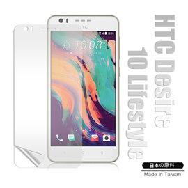 Monia 宏達電 HTC Desire 10 Lifestyle 5.5吋 高透光亮面耐