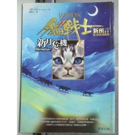 ~書寶 書T8╱一般小說_HLT~貓戰士2部曲之III新月危機_艾琳.杭特  謝雅文