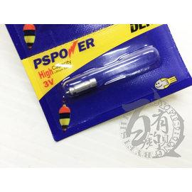 ◎百有釣具◎311 針型電池  電子蝦標適用 1入裝