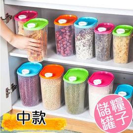 廚房五穀雜糧 開蓋式 密封罐 儲物罐 食品分類 收納桶 中款【HH婦幼館】