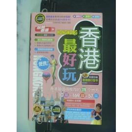 ~書寶 書T1╱旅遊_GTK~玩轉香港^(2013~2014全彩版^)_玩轉中國編輯部 主