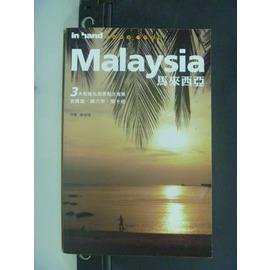 ~書寶 書T9╱旅遊_JHH~馬來西亞3大名城:吉隆坡.蘭卡威.麻六甲_黃琡珺