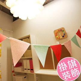 毛氈彩色三角旗 旗幟旗子 裝飾氣氛 布置道具 活動 辦公室裝飾 【HH婦幼館】