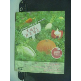 ~書寶 書T4╱養生_GTK~幸福的蔬菜時光: 居家蔬食料理養顏美肌_簡佳璽