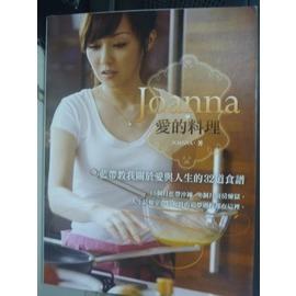 ~書寶 書T9╱餐飲_XCN~JOANNA.愛的料理:藍帶教我關於愛與人生_JoannaL